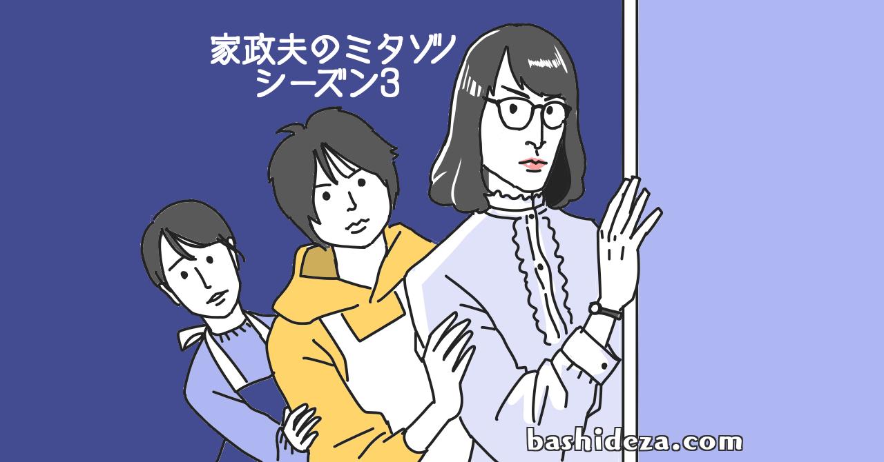 家政夫のミタゾノ,松岡昌宏,男女の描き分け