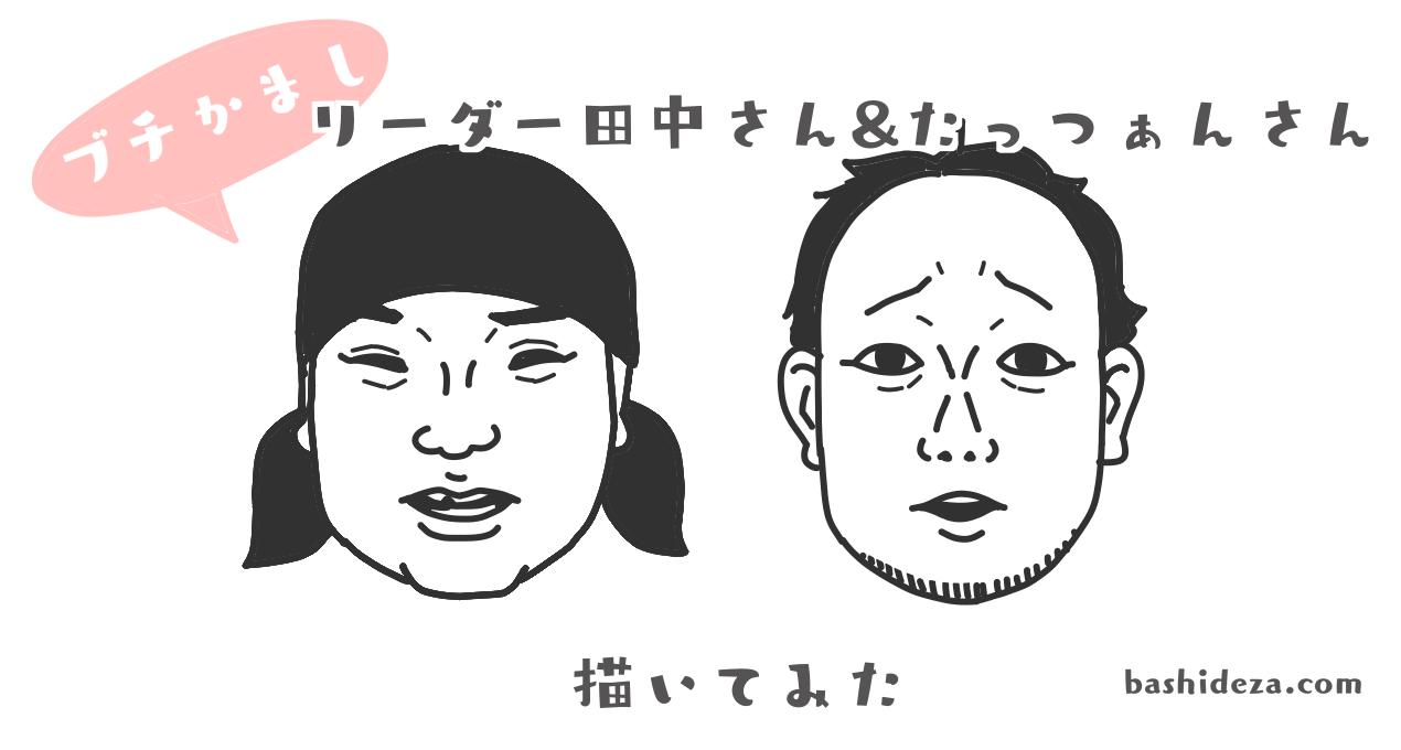 ブチかまし,リーダー田中,たっつぁん,立山達規,似顔絵