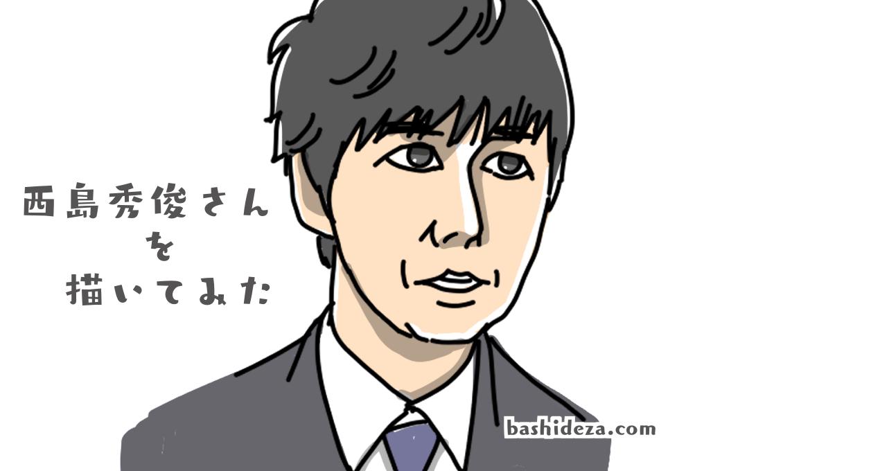西島秀俊,きのう何食べた?,似顔絵