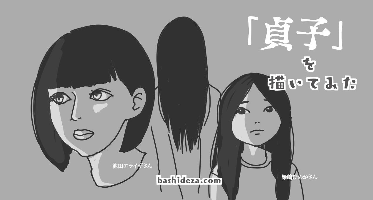 貞子,池田エライザ,姫嶋ひめか