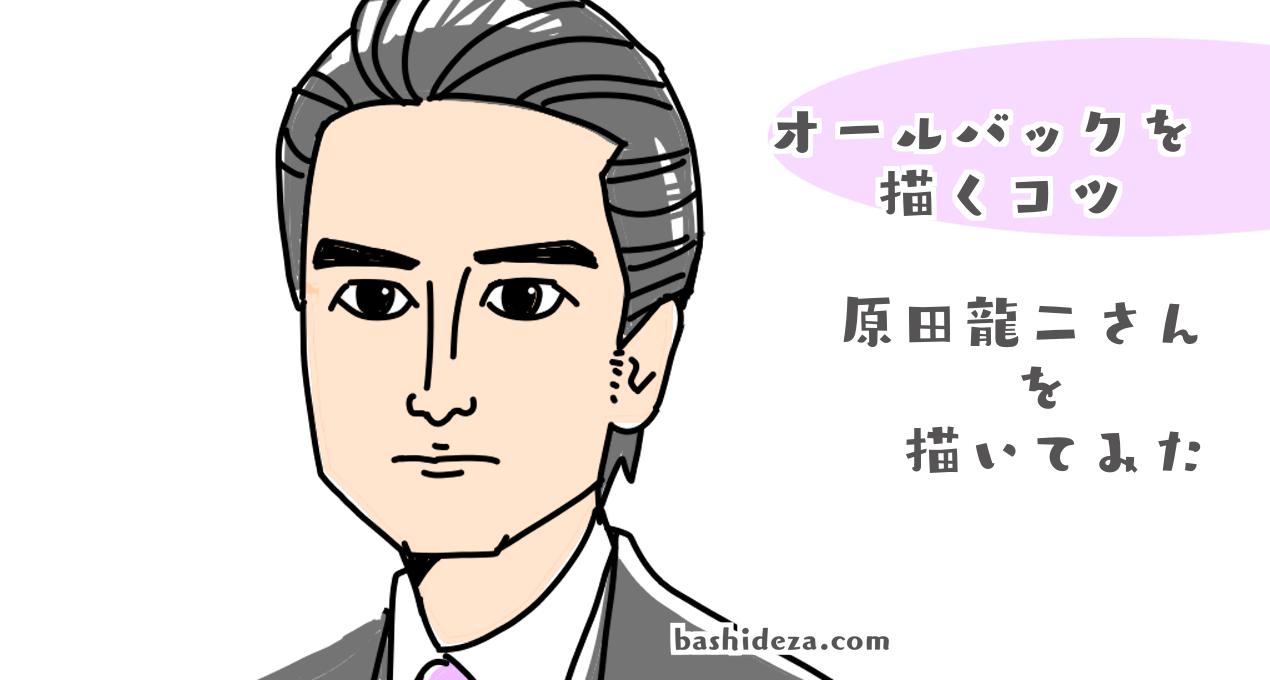 原田龍二,オールバック,似顔絵
