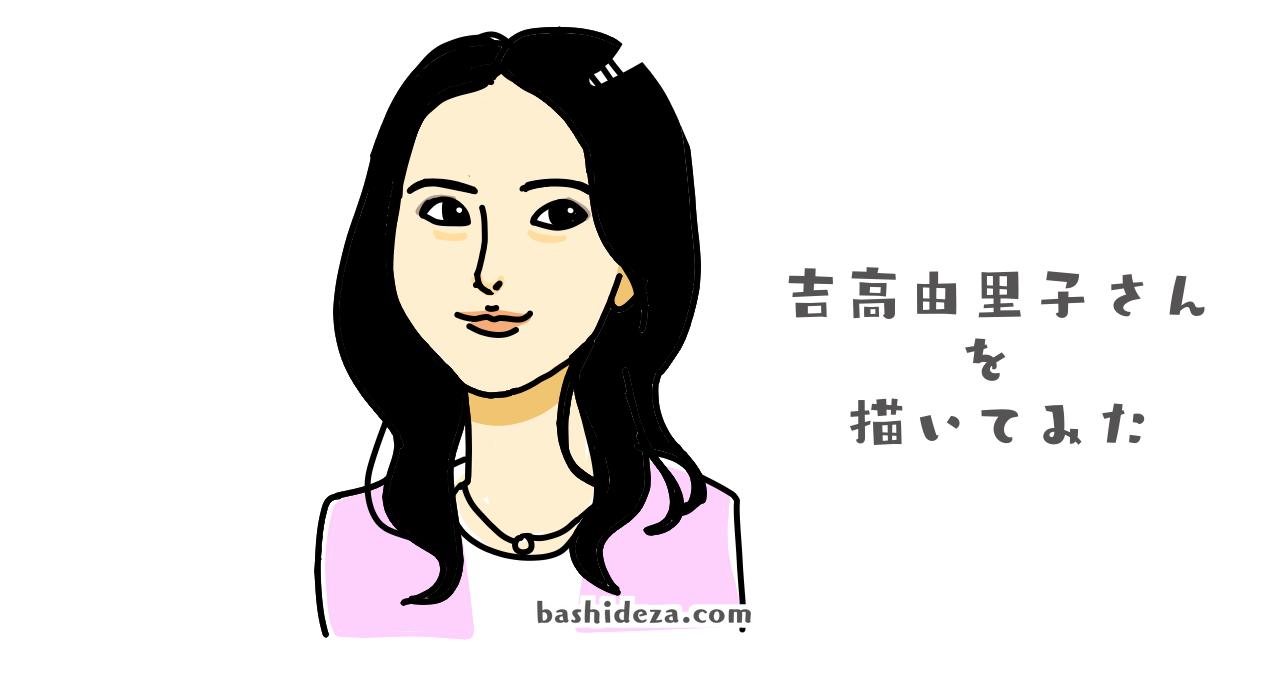 吉高由里子,似顔絵,肌の塗り方
