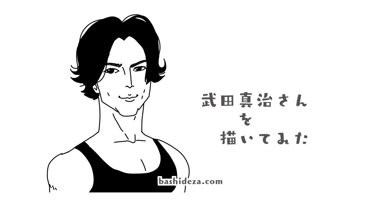 武田真治さんを描いてみた