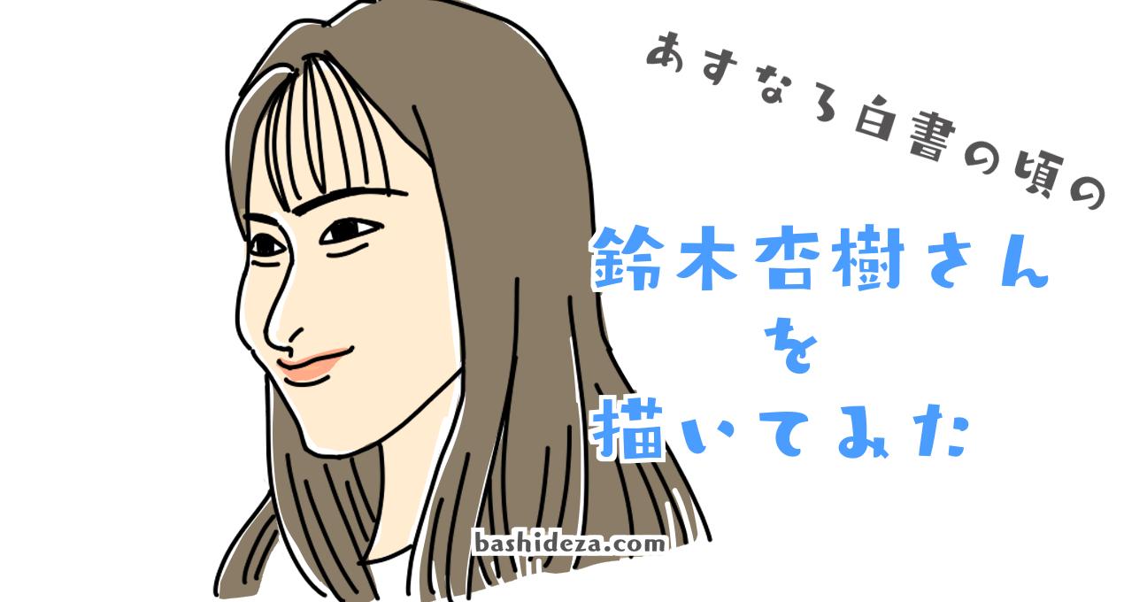鈴木杏樹さんを描いてみた