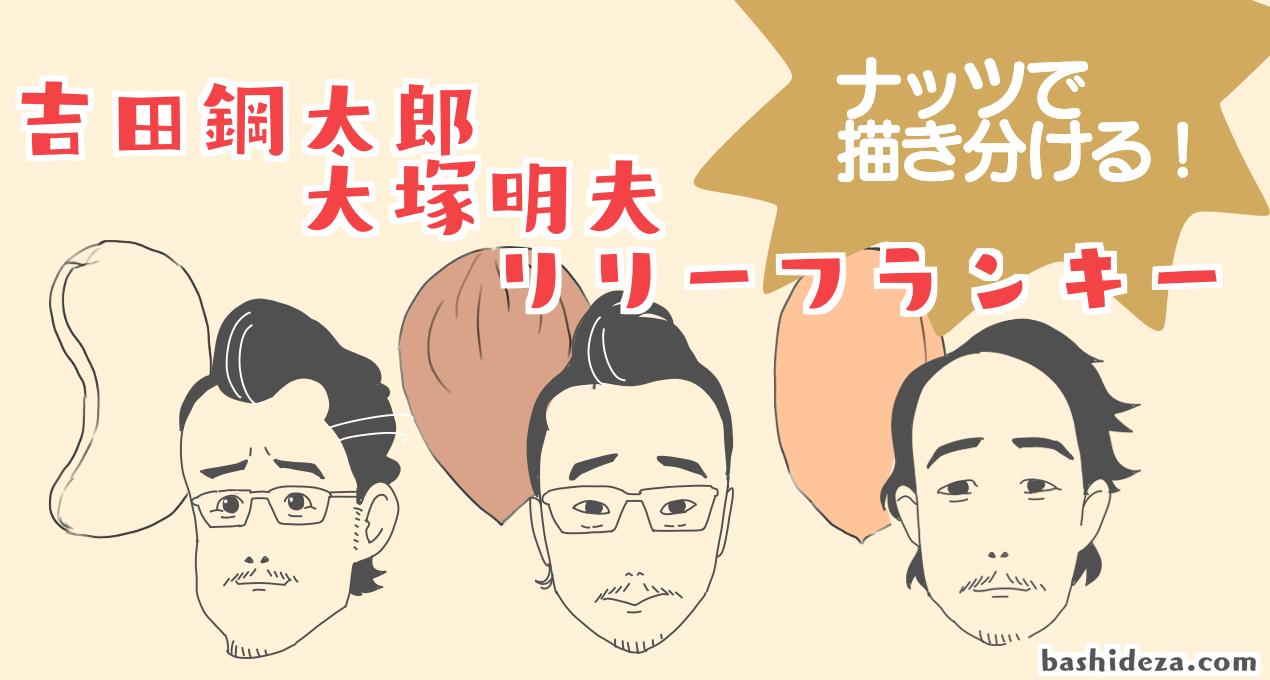 吉田鋼太郎・大塚明夫・リリーフランキーの見分け方
