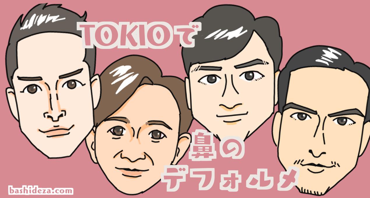 TOKIOで鼻のデフォルメ