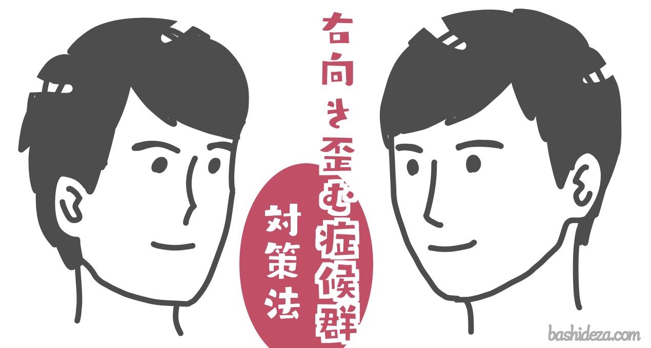 右向きの顔を描くと歪む人の対策法
