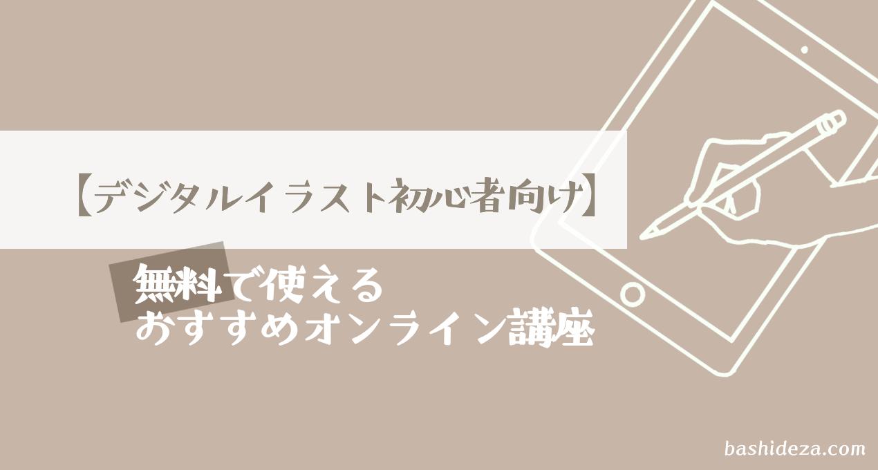 【デジタルイラスト初心者向け】無料で使えるおすすめオンライン講座