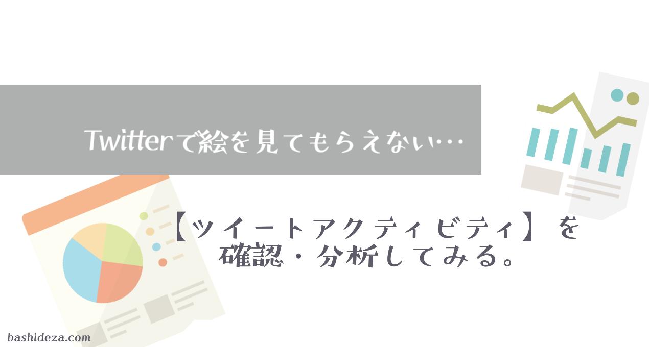 「Twitterで絵を見てもらえない」←インプレッションを要確認!