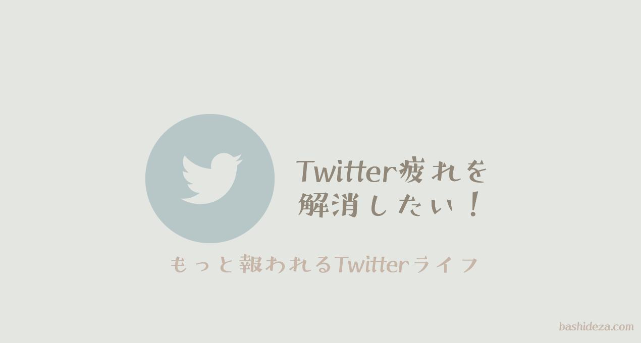 【Twitter疲れの絵描きさんへ】もっと報われるSNSの使い方