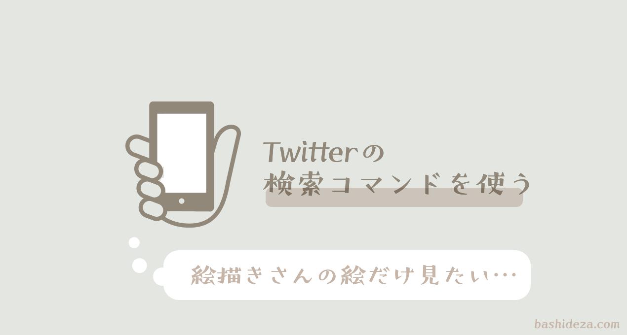 「絵描きさんの絵だけ見たい」→Twitterで絵だけ見る方法あるよ