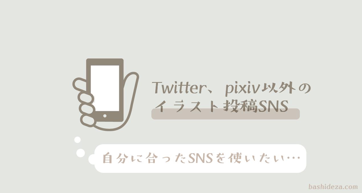 Twitterやpixiv以外のイラスト創作系SNSを比べてみた