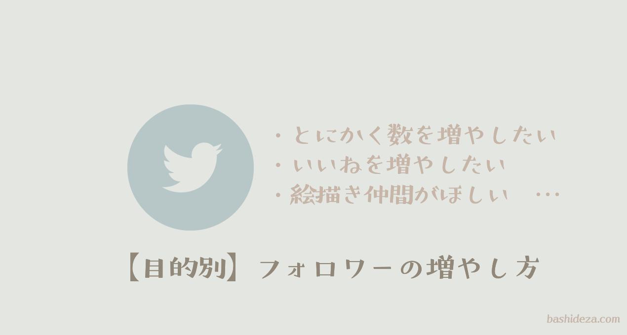 もっとイラストを見てほしい…Twitterのフォロワーを増やす方法