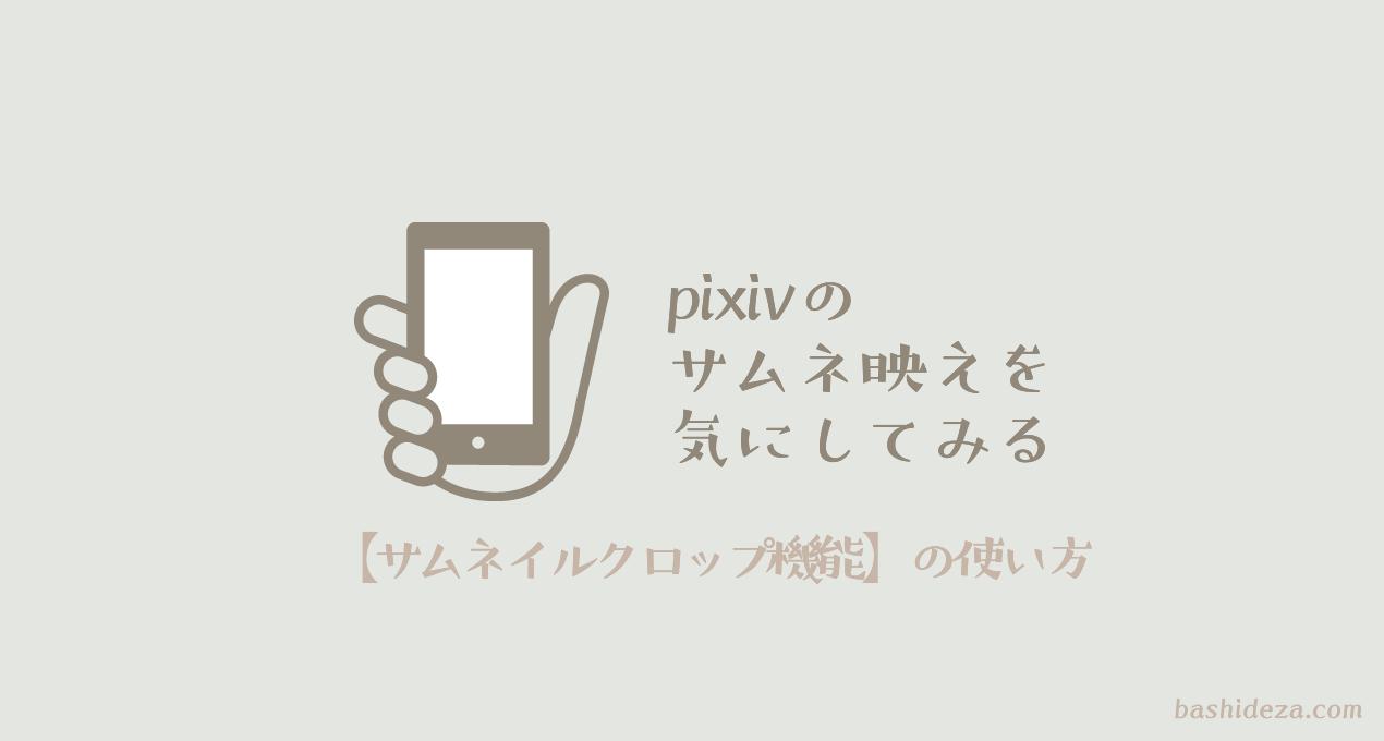 pixivの【サムネイルクロップ機能】でサムネ映えを気にしてみる