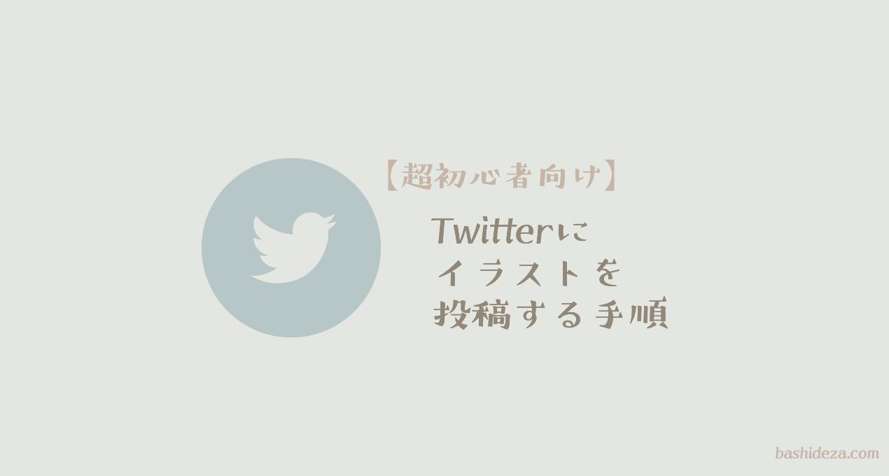 【超初心者向け】Twitterにイラストを投稿する方法について。