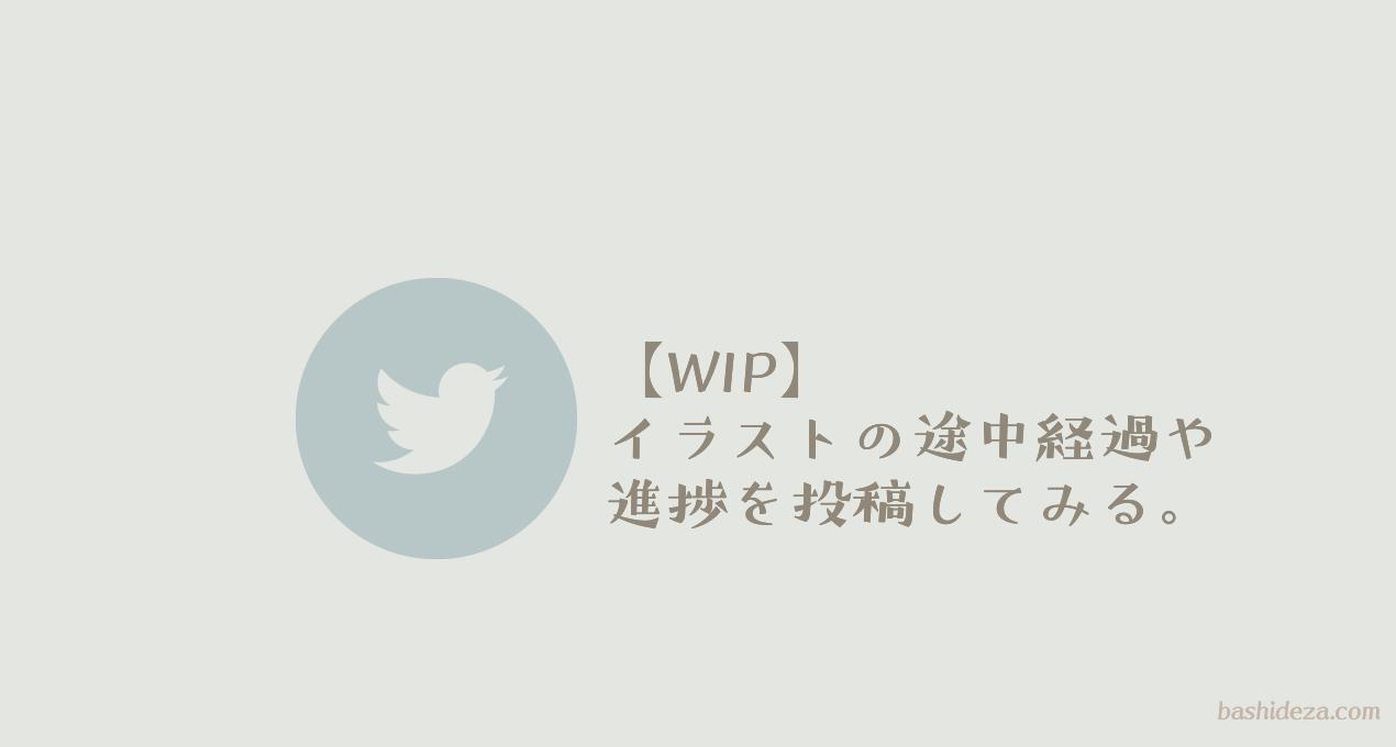 【WIPの考え方】イラストの途中経過や進捗を投稿してもいいじゃない