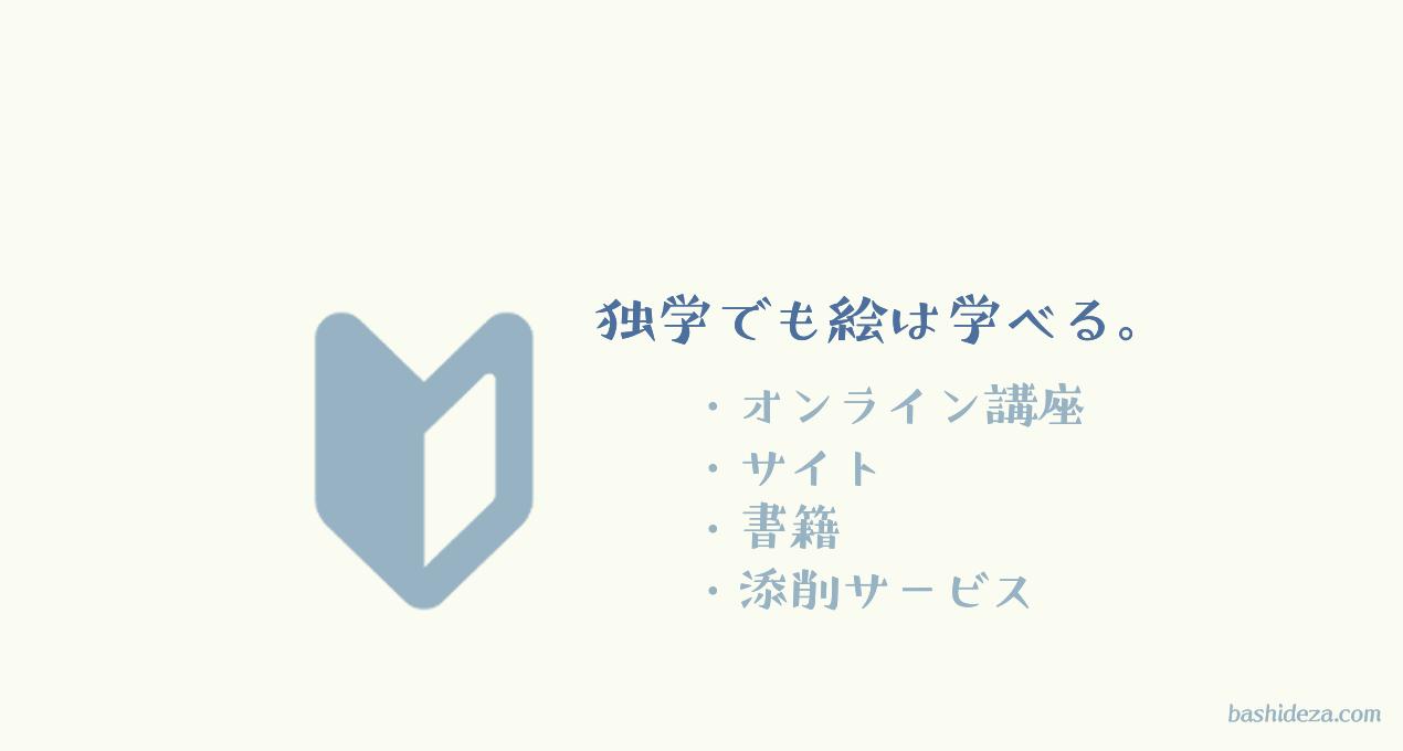 独学でも絵は学べる→①オンライン講座②サイト③書籍④添削サービス