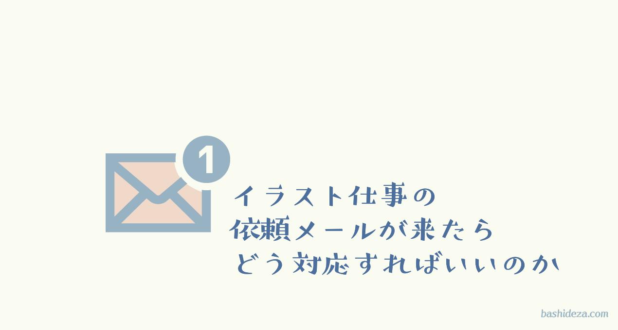 イラスト仕事の依頼メールが来た!これ大丈夫?どう返信すればいいの?
